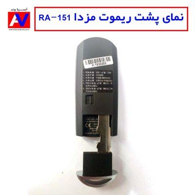 نمای پشت ریموت مزدا RA-151