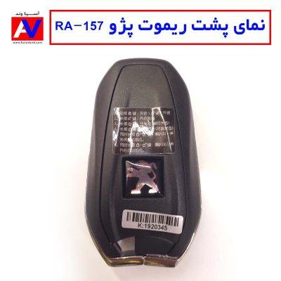 نمای پشت ریموت پژو RA-157