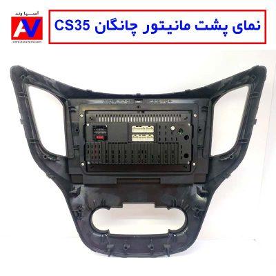 نمای پشت مانیتور چانگان CS35