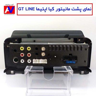 نمای پشت مانیتور کیا اپتیما GT LINE 400x400 نمای پشت مانیتور کیا اپتیما GT LINE