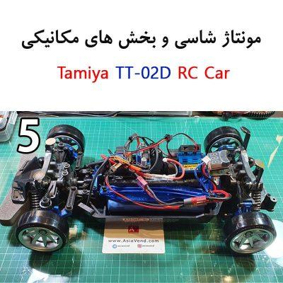 نهایی سازی و نصب بخش های الکترونیکی ماشین کنترلی Tamiya TT 02D Chassis 400x400 نهایی سازی و نصب بخش های الکترونیکی ماشین کنترلی Tamiya TT 02D Chassis