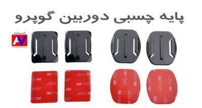 خرید پایه چسبی دوربین گوپرو در ایران