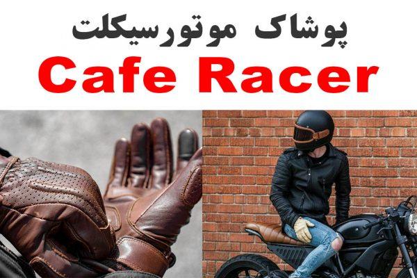 پوشاک موتورسیکلت کافه ریسر شامل دستکش، کلاه ایمنی و کاپشن Cafe Racer 600x400 لوازم موتورسیکلت کافه ریسر