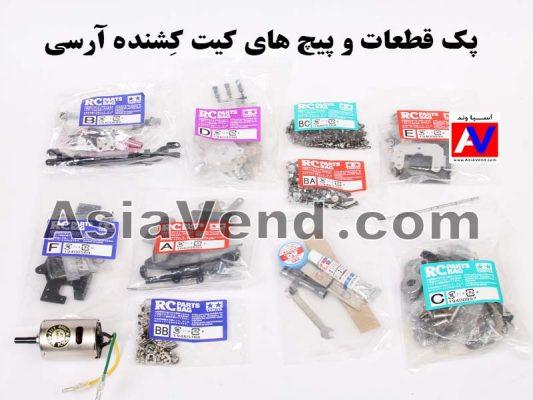 پک و بسته های حاوی پیچ و قطعات کشنده رادیو کنترلی Tamiya 533x400 پک و بسته های حاوی پیچ و قطعات کشنده رادیو کنترلی Tamiya