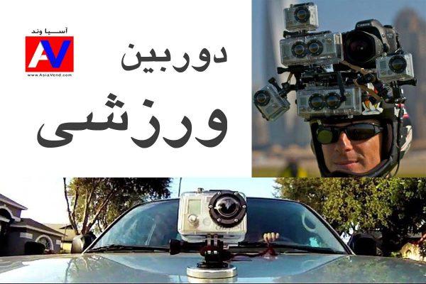 کاربرد دوربین های ورزشی 600x400 ?What is Action Camera