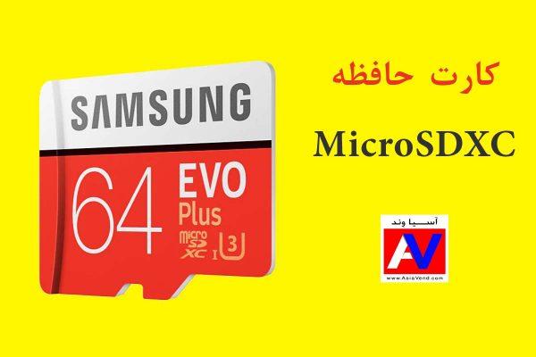 کارت حافظه MicroSD 64GB سامسونگ 600x400 خرید مموری کارت 64 گیگابایت سامسونگ