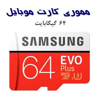 کارت حافظه Samsung 64GB MicroSDXC EVO Plus