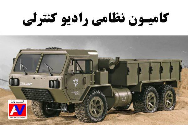 کامیون نظامی رادیو کنترلی شارژی بزرگ 600x400 کامیون نظامی رادیو کنترلی شارژی بزرگ