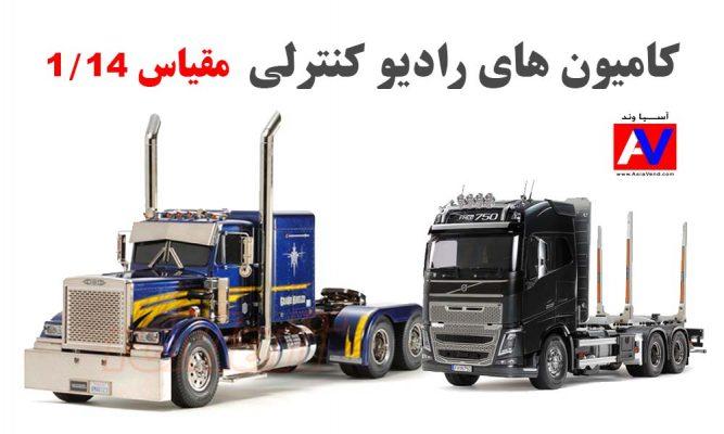 کامیون و تریلی های کنترلی 667x400 کامیون های کنترلی