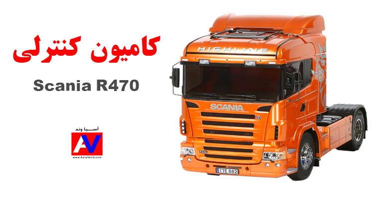 کامیون کنترلی اسکانیا R470 رنگ نارنجی 1 اسکانیا کنترلی Tamiya Scania R470