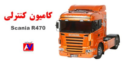 کامیون کنترلی اسکانیا R470 رنگ نارنجی
