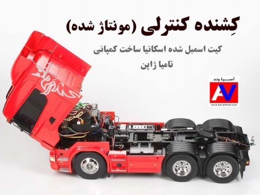کامیون کنترلی مونتاژ شده اسکانیا برند تامیا 533x400 کامیون کنترلی مونتاژ شده اسکانیا برند تامیا