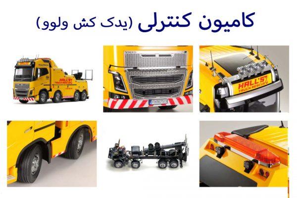 کامیون کنترلی ولوو اف هاش 16 600x400 کامیون کنترلی Tamiya RC Volvo FH16