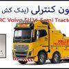 کامیون کنترلی زرد رنگ ولوو اف هاش 16