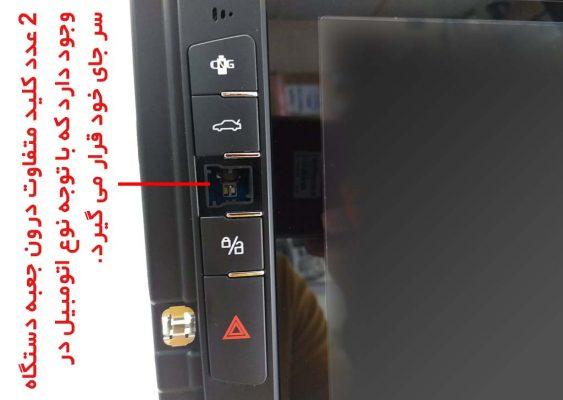 کلید های فشاری سمت چپ مولتی مدیا اندروید پژو پارس و 405 563x400 مانیتور تسلایی پژو پارس و 405