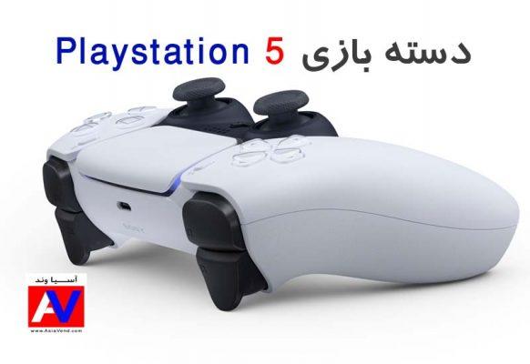 کنترلر پلی استیشن 5 جدید DualSense 582x400 دسته بازی Sony Playstation 5  DualSense
