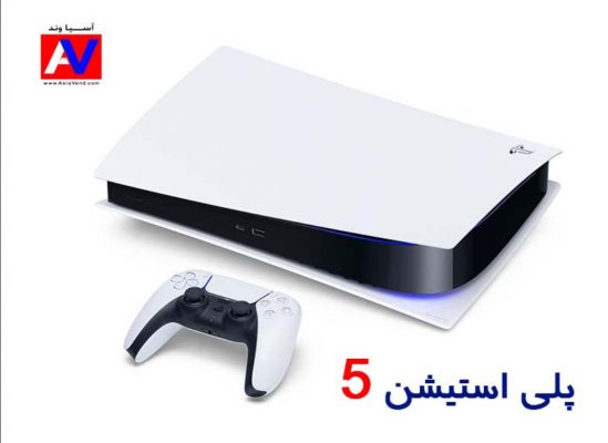 کنسول بازی سونی Playstation 5 549x400 پلی استیشن 5