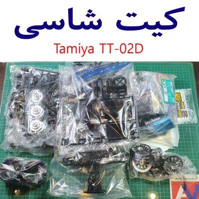 کیت شاسی ماشین کنترلی دریفت تامیا TT 02D 400x400 ماشین کنترلی دریفت مدل Tamiya Nissan GTR