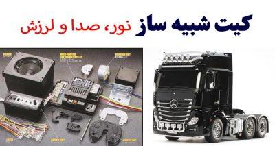 تصویر تریلی بنز و کیت شبیه ساز صوتی کامیون کنترلی