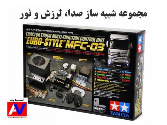 کیت شبیه ساز MFC ویژه کامیون های کنترلی تامیا 533x400 کیت شبیه ساز MFC ویژه کامیون های کنترلی تامیا