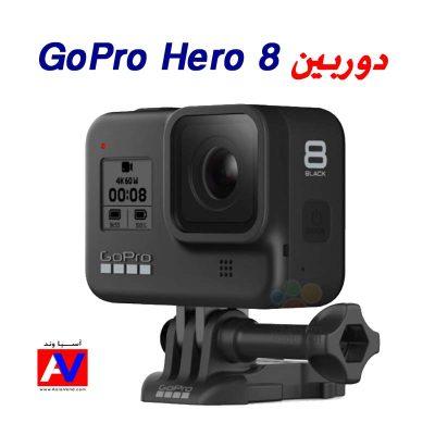 خرید دوربین ورزشی گوپرو 8