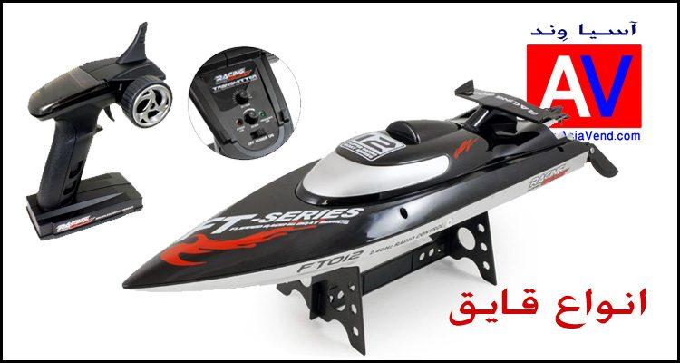 قیمت قایق رادیو کنترلی