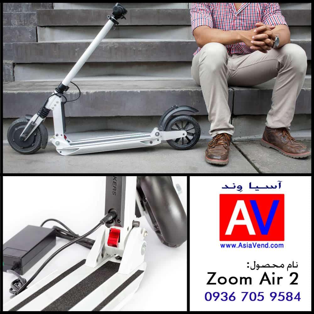 zoom scooter 2 اسکوتر شارژی E Scooter   اسکوتر برقی دسته دار حرفه ای
