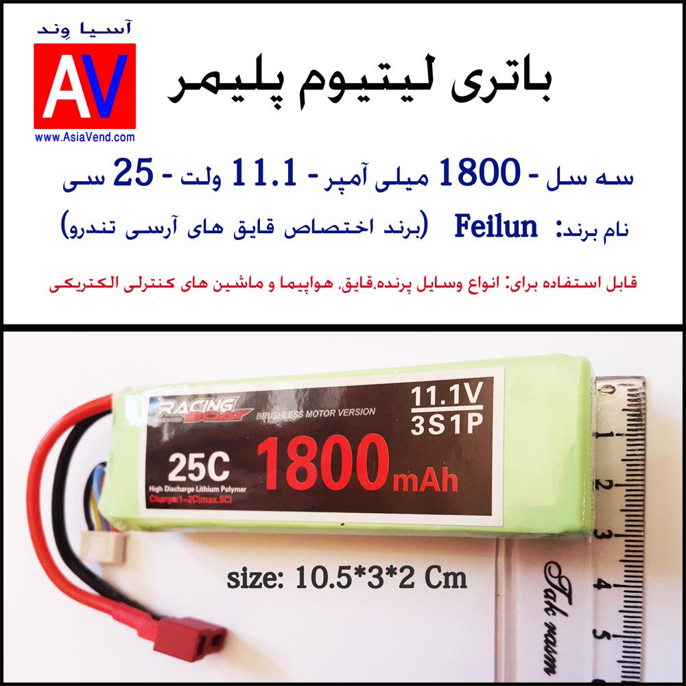 باتری سه سل باتری لیتیوم پلیمر   سه سل 1800 میلی آمپر