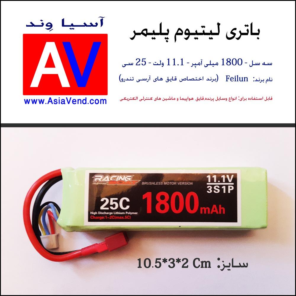باتری کواد باتری ماشین کنترلی باتری لیتیوم پلیمر   سه سل 1800 میلی آمپر