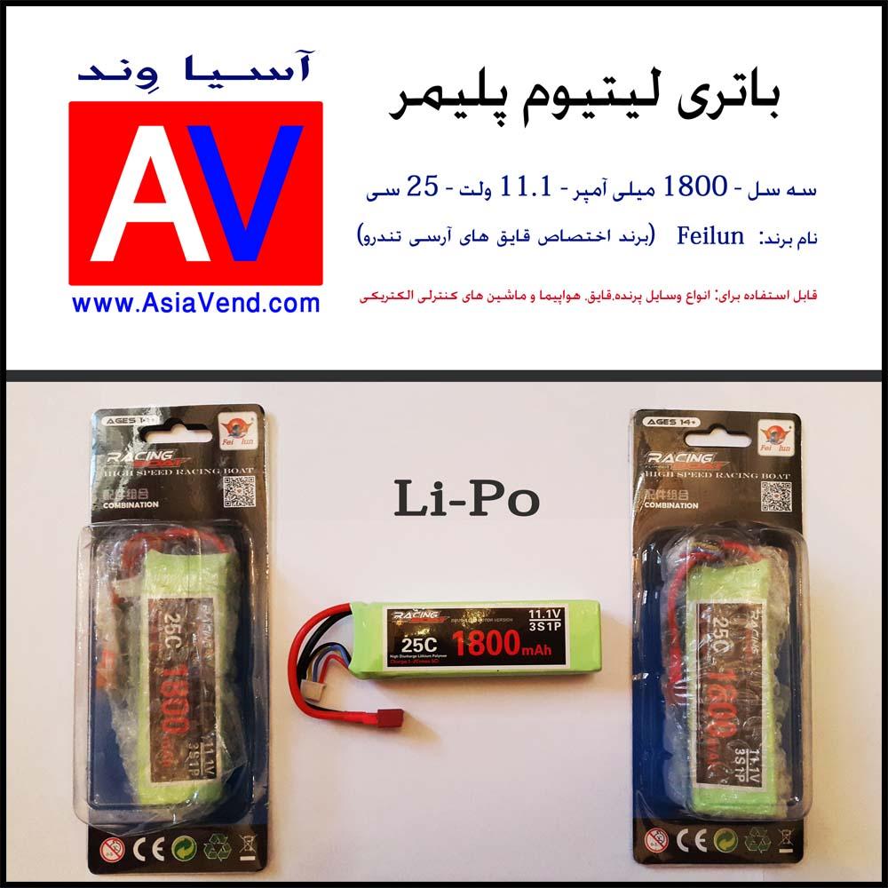 فروش باتری خرید باتری باتری لیتیوم پلیمر   سه سل 1800 میلی آمپر