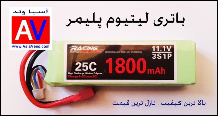 فروش باتری لیتیومی باتری لیتیوم پلیمر   سه سل 1800 میلی آمپر