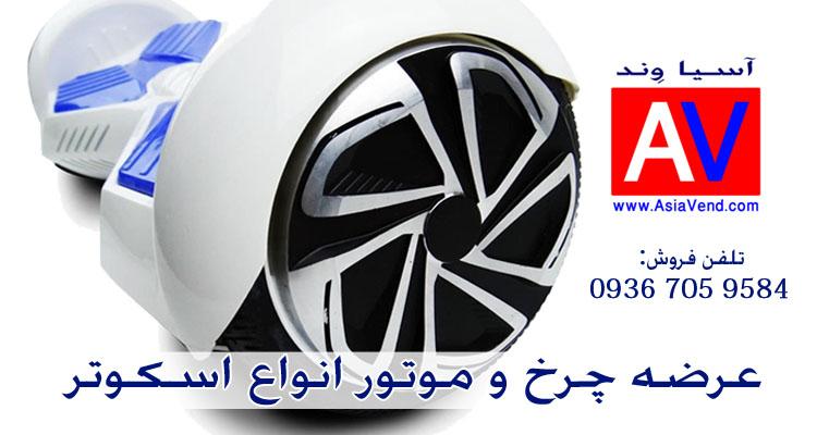 فروش چرخ لاستیک موتور و قطعات اسمارت اسکوتر فروش و عرضه چرخ اسکوترهای هوشمند / اسمارت اسکوترها | باتری اسکوتر