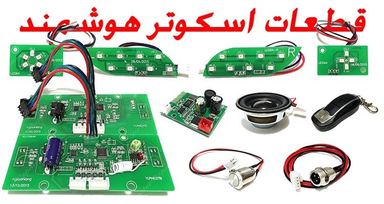 قطعات اسکوتر برقی هوشمند Smart Scooter Parts قطعات اسکوتر برقی هوشمند Smart Scooter Parts