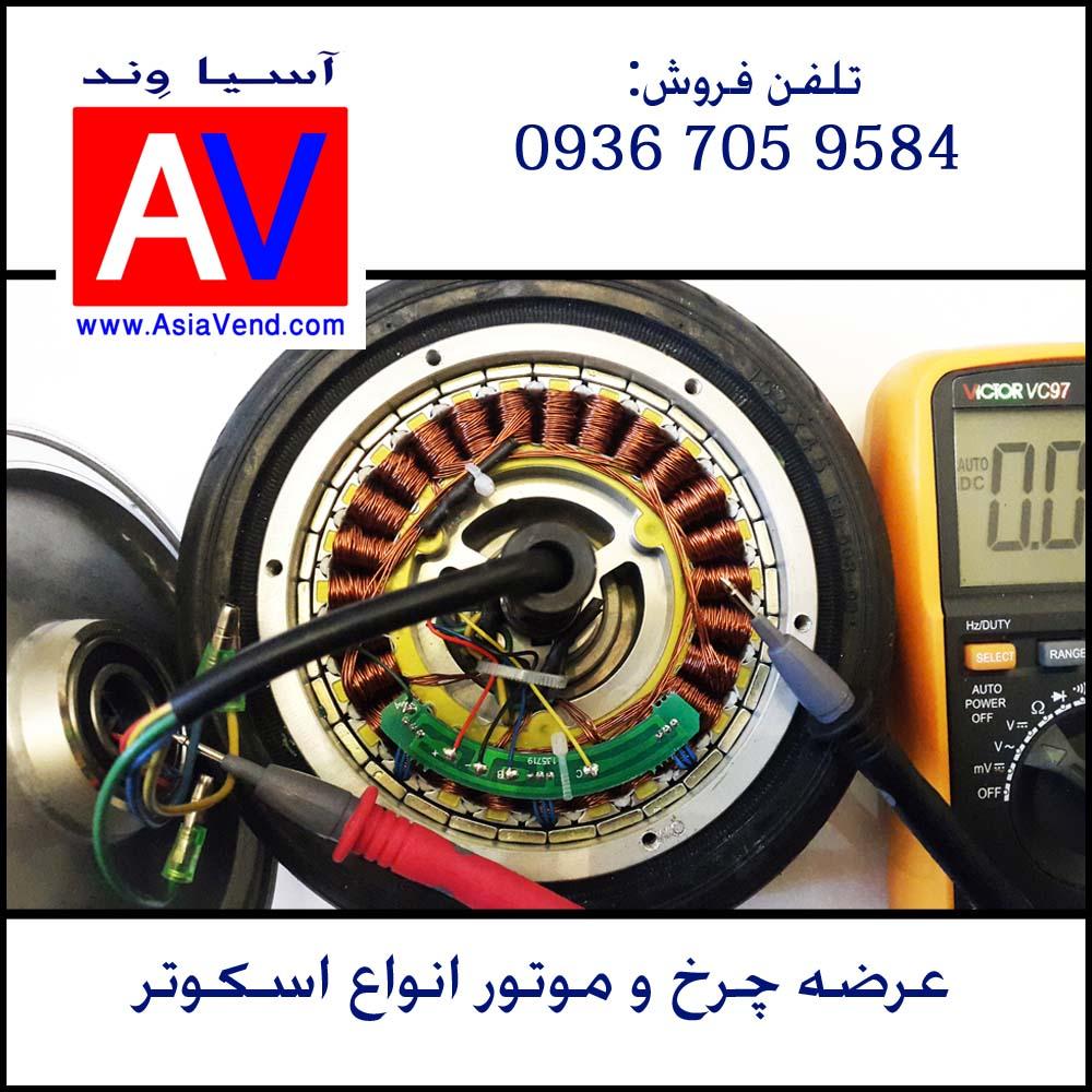 چرخ اسکوترتعادلی در شیراز فروش فروش و عرضه چرخ اسکوترهای هوشمند / اسمارت اسکوترها | باتری اسکوتر