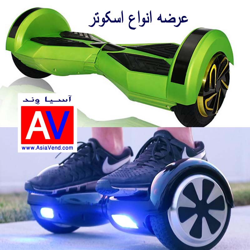 smart Scooter hover board اسکوتر هوشمند چیست؟ | Scooter چیست؟