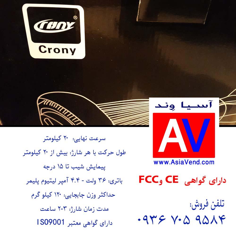 دی 1 اسکوتر اسکوتر برقی D1 هوشمند Crony Smart Balane Wheel