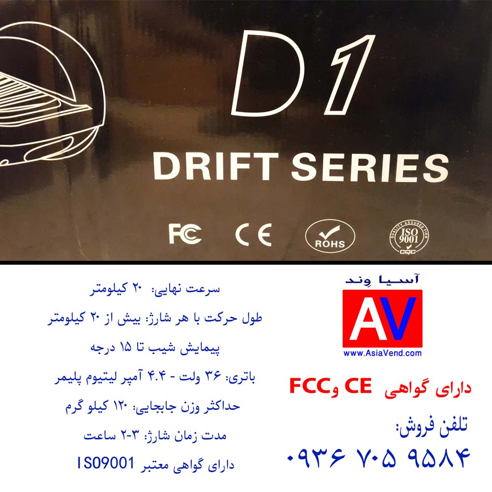 سمارت اسکوتر ویل D1 اسکوتر برقی D1 هوشمند Crony Smart Balane Wheel