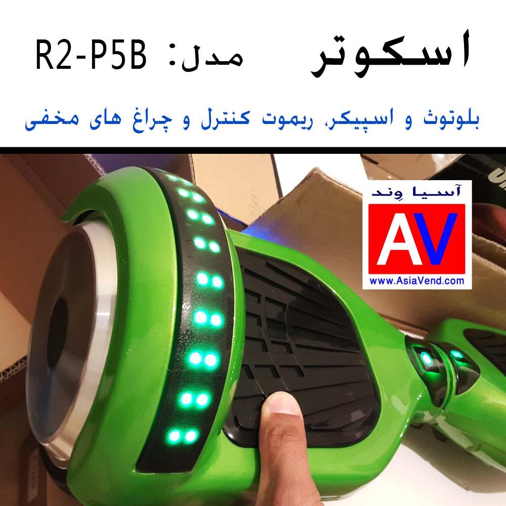 فروش اسکوتر هوشمند خرید اسکوتر تعادلی برقی اسکوتر هاور برد P5B  | اسکوتر برقی هوشمند | تصاویر و اطلاعات فنی