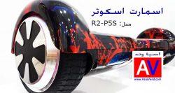 اسکوتر برقی P5S