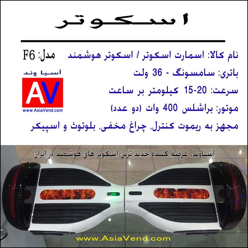 خرید اسکوتر هوشمند فروشگاه اسکوتر برقی تعادلی در تهران خرید اسکوتر برقی نیوپاور F6 | لیست قیمت و مشخصات Smart Balance Wheel