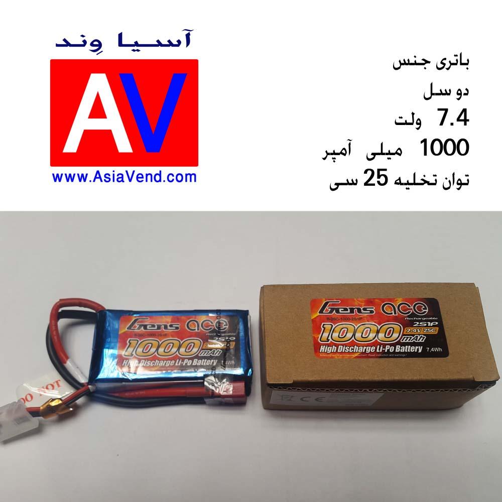 خرید فروش باتری لیتیومی باطری لیتیوم پلیمر دو سل 1000 میلی آمپر برند Gens Ace
