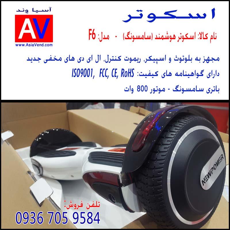 شیراز اسکوتر برقی خرید اسکوتر برقی نیوپاور F6 | لیست قیمت و مشخصات Smart Balance Wheel