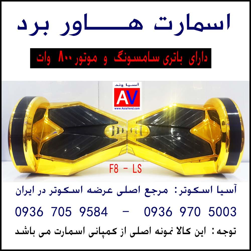اسمارت هاور برد طلایی فروشی اسمارت اسکوتر 8 اینچی / اسکوتر برقی