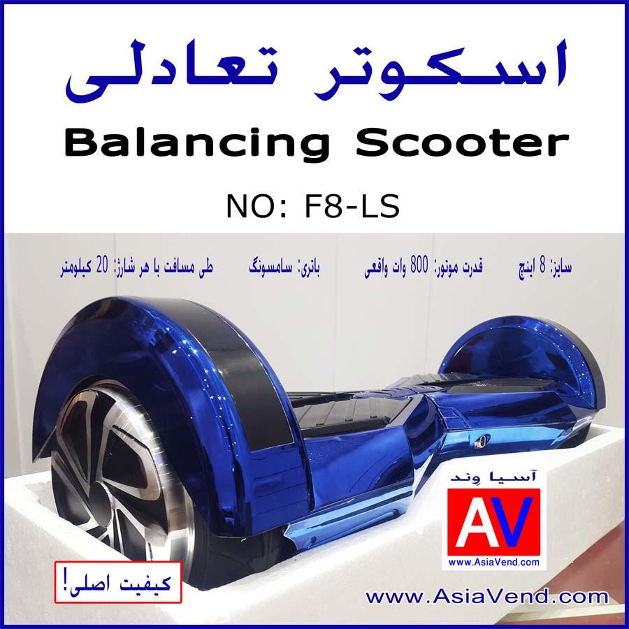 f8 ls copy اسمارت اسکوتر 8 اینچی / اسکوتر برقی