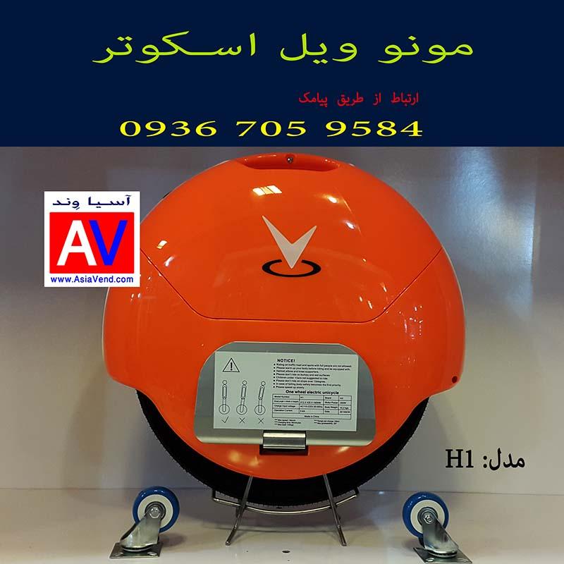 اسکوتر هوشمند افراسکوتر خودران ایران فروشی اسکوتر برقی مونو ویل H1 Mono wheel Smart Balance Wheel