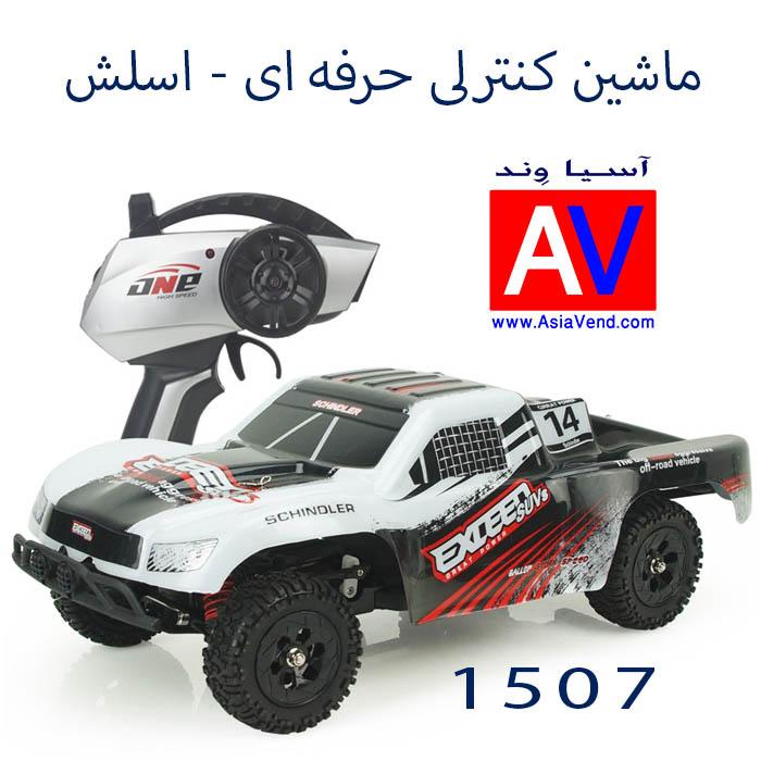ماشین کنترلی حرفه ای شارزی فروش ماشین کنترلی حرفه ای ویژه خاکی / RC CAR مدل 1507