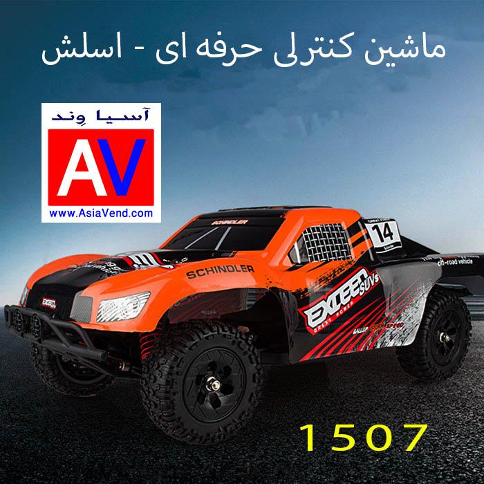 ماشین کنترلی فروش ماشین کنترلی حرفه ای ویژه خاکی / RC CAR مدل 1507