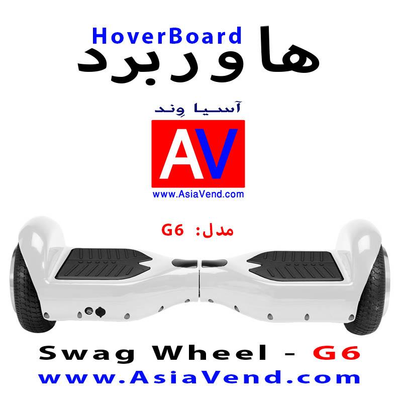 هاور برد مرکزی اراِئه انواع اسکوتر اسکوتر برقی هوشمند / فروش هاوربرد G6