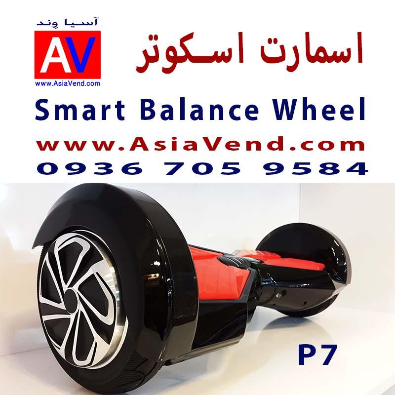 اسمارت هاور برد 8 اینچی فروشگاه تهران اسکوتر برقی  و هوشمند P7 Smart Scooter Balance Wheel