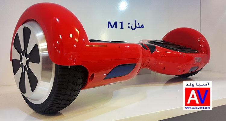 اسکوتر m1